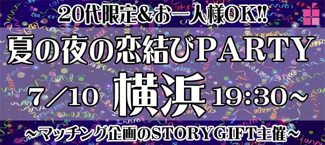 【横浜市内その他の恋活パーティー】StoryGift主催 2015年7月10日