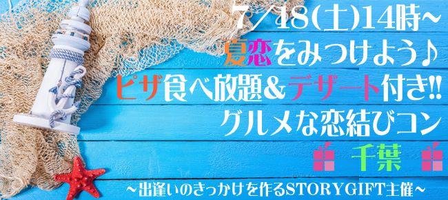 【千葉県その他のプチ街コン】StoryGift主催 2015年7月18日