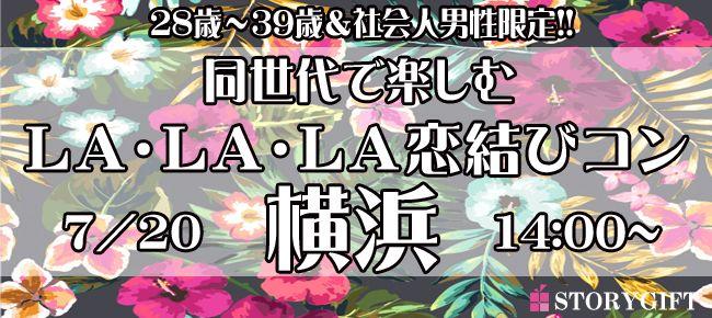 【横浜市内その他のプチ街コン】StoryGift主催 2015年7月20日