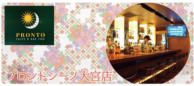 【さいたま市内その他の恋活パーティー】Rooters主催 2015年7月18日