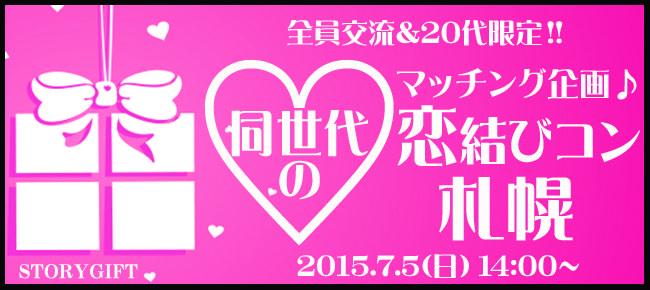 【札幌市内その他のプチ街コン】StoryGift主催 2015年7月5日