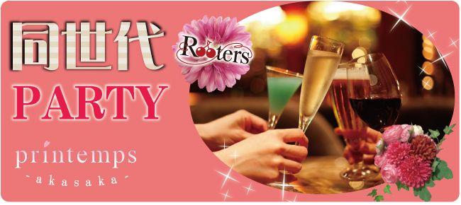 【赤坂の恋活パーティー】Rooters主催 2015年7月12日