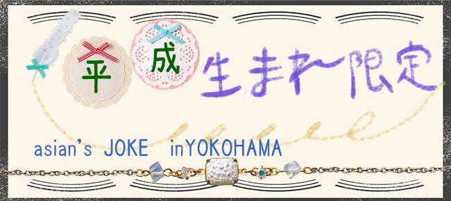 【横浜市内その他の恋活パーティー】Rooters主催 2015年7月13日