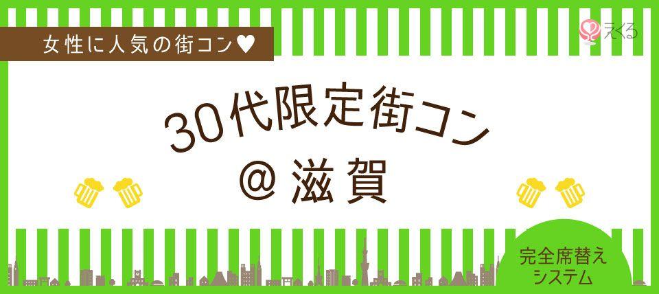 【滋賀県その他の街コン】えくる主催 2015年6月20日