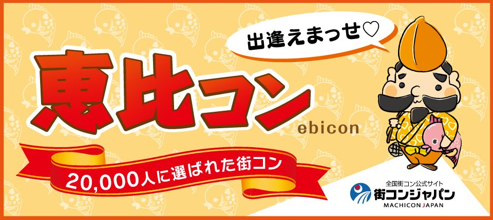 【恵比寿の街コン】街コンジャパン主催 2015年7月5日