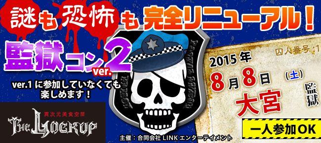 【さいたま市内その他のプチ街コン】街コンダイヤモンド主催 2015年8月8日