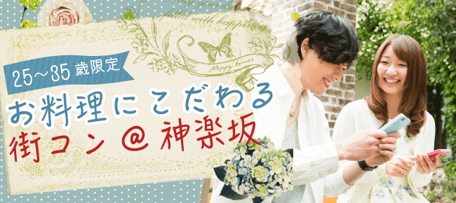 【神楽坂の街コン】五十君圭治主催 2015年7月5日