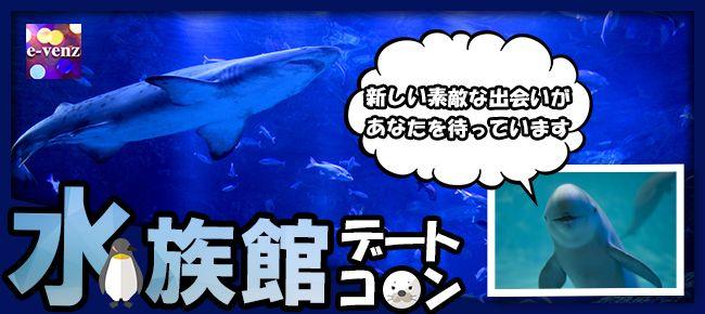 【名古屋市内その他のプチ街コン】e-venz(イベンツ)主催 2015年6月13日