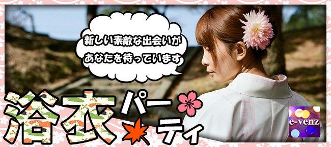【名古屋市内その他の恋活パーティー】e-venz(イベンツ)主催 2015年6月21日