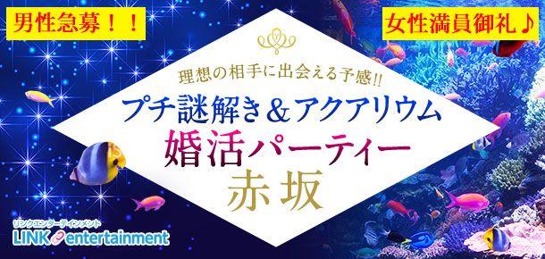 【赤坂の婚活パーティー・お見合いパーティー】街コンダイヤモンド主催 2016年1月27日