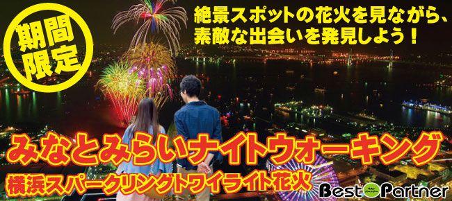 【横浜市内その他のプチ街コン】ベストパートナー主催 2015年7月18日