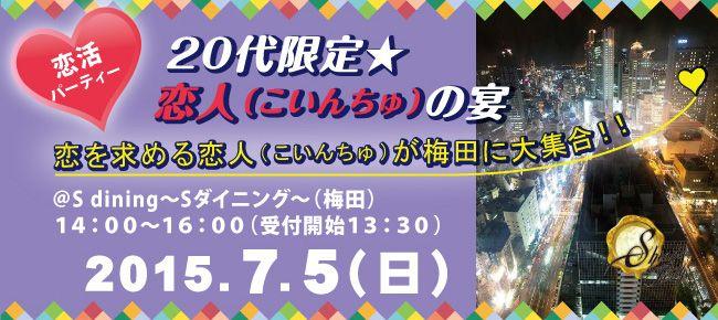 【大阪府その他の恋活パーティー】SHIAN'S PARTY主催 2015年7月5日