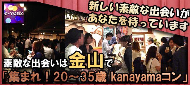 【名古屋市内その他のプチ街コン】e-venz(イベンツ)主催 2015年7月11日