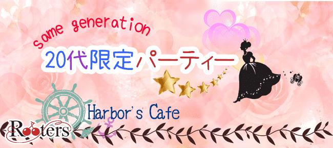 【横浜市内その他の恋活パーティー】Rooters主催 2015年7月17日