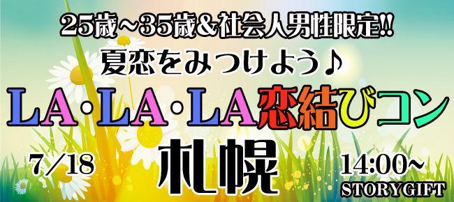 【札幌市内その他のプチ街コン】StoryGift主催 2015年7月18日