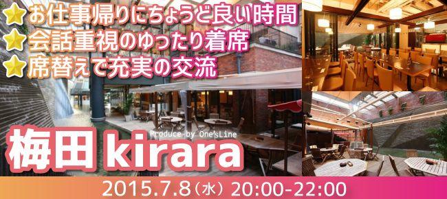 【梅田のプチ街コン】ワンズコン主催 2015年7月8日