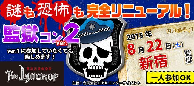 【新宿のプチ街コン】街コンダイヤモンド主催 2015年8月22日