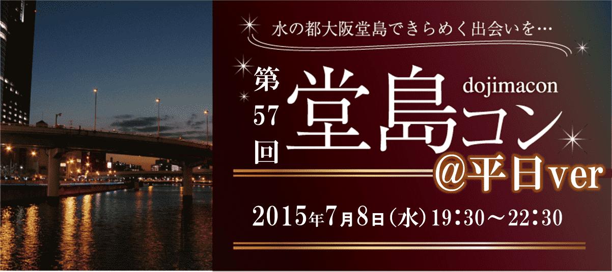 【梅田の街コン】株式会社ラヴィ主催 2015年7月8日