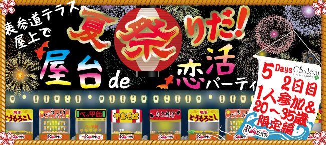【渋谷の恋活パーティー】Rooters主催 2015年7月23日