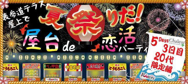 【渋谷の恋活パーティー】株式会社Rooters主催 2015年7月24日