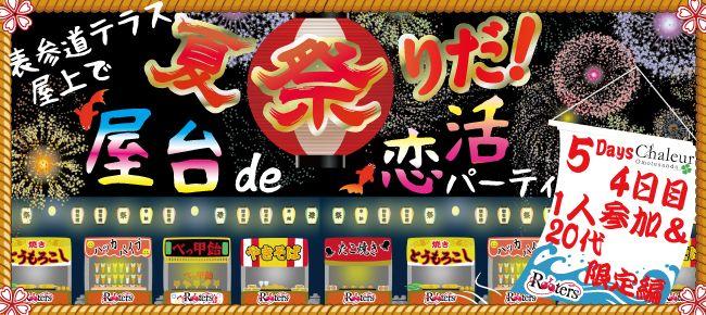 【渋谷の恋活パーティー】Rooters主催 2015年7月25日