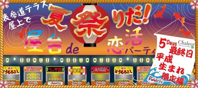 【渋谷の恋活パーティー】株式会社Rooters主催 2015年7月25日