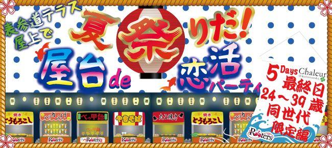 【渋谷の恋活パーティー】Rooters主催 2015年7月26日