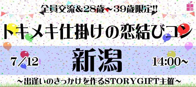 【新潟県その他のプチ街コン】StoryGift主催 2015年7月12日
