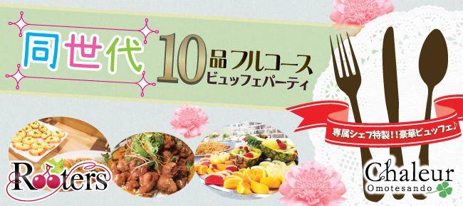 【渋谷の恋活パーティー】株式会社Rooters主催 2015年7月27日