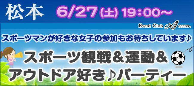 【長野県その他の恋活パーティー】株式会社アクセス・ネットワーク主催 2015年6月27日