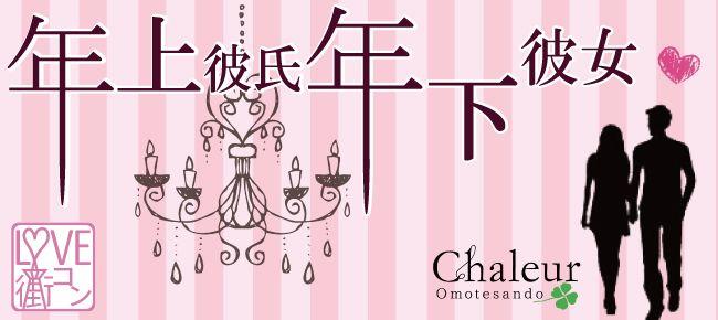 【渋谷の恋活パーティー】cajon主催 2015年7月28日
