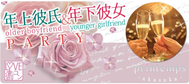 【赤坂の恋活パーティー】cajon主催 2015年7月25日