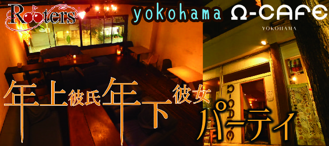 【横浜市内その他の恋活パーティー】Rooters主催 2015年7月23日