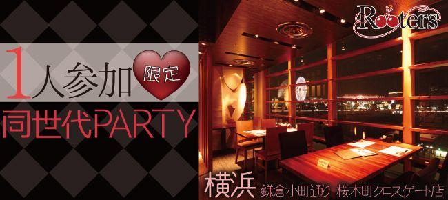 【横浜市内その他の恋活パーティー】Rooters主催 2015年7月25日