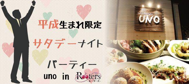 【茨城県その他の恋活パーティー】株式会社Rooters主催 2015年7月11日