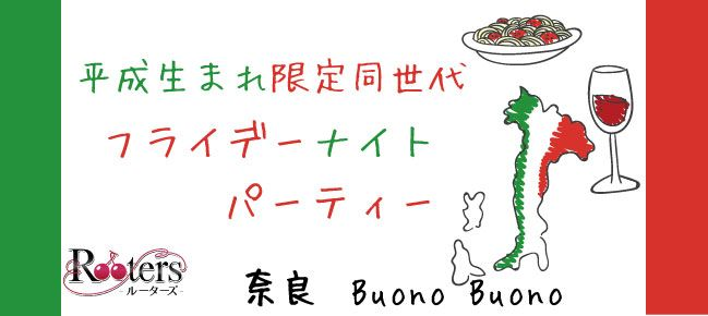 【奈良県その他の恋活パーティー】株式会社Rooters主催 2015年7月17日