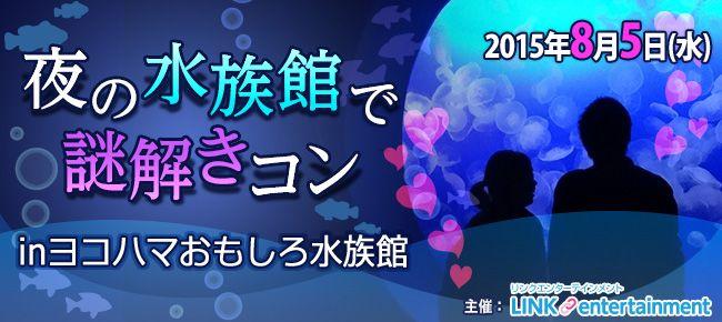 【横浜市内その他のプチ街コン】街コンダイヤモンド主催 2015年8月5日