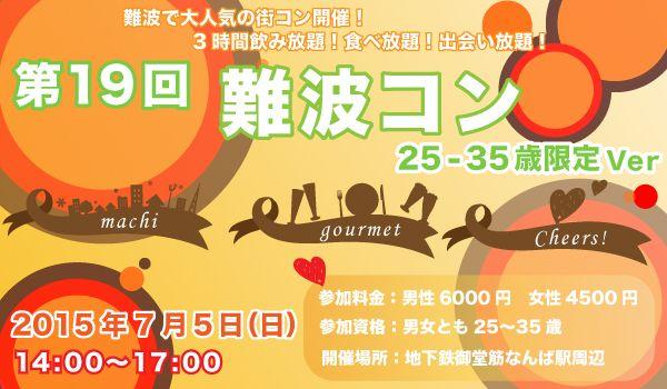 【心斎橋の街コン】西岡 和輝主催 2015年7月5日