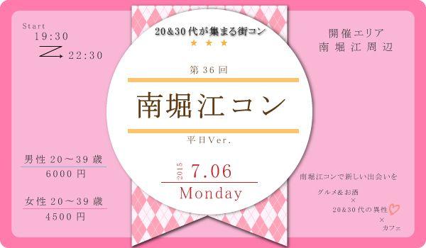 【心斎橋の街コン】西岡 和輝主催 2015年7月6日