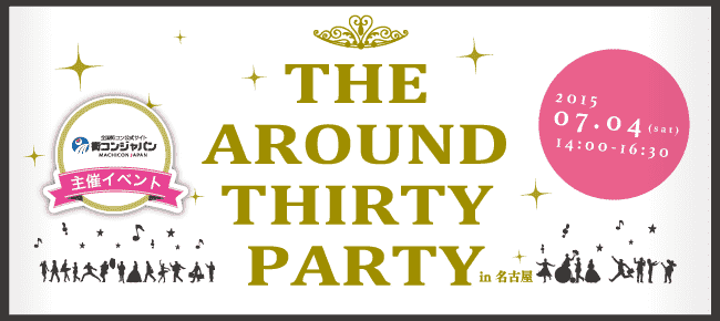 【名古屋市内その他の恋活パーティー】街コンジャパン主催 2015年7月4日