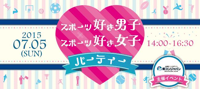 【名古屋市内その他の恋活パーティー】街コンジャパン主催 2015年7月5日