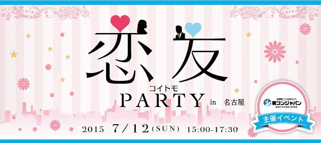 【名古屋市内その他の恋活パーティー】街コンジャパン主催 2015年7月12日