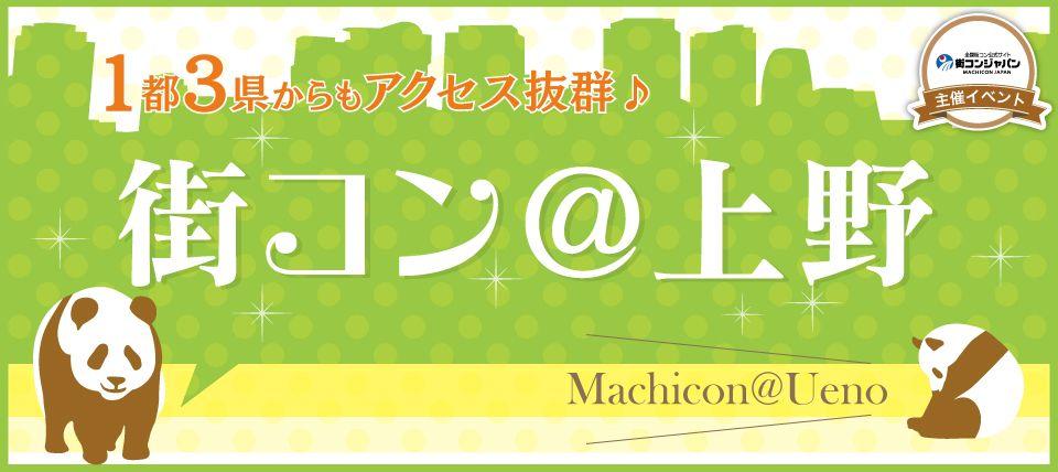 【上野の街コン】街コンジャパン主催 2015年7月5日