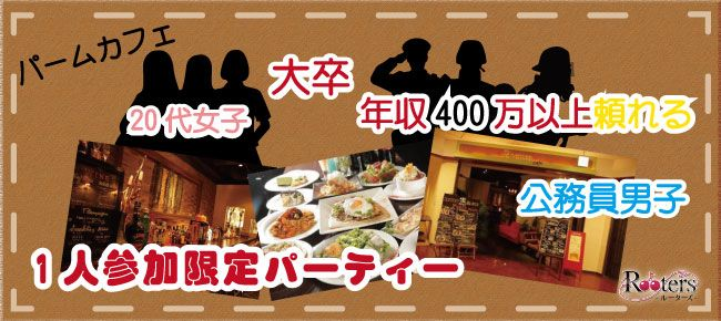 【奈良県その他の恋活パーティー】株式会社Rooters主催 2015年7月18日
