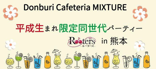 【熊本県その他の恋活パーティー】Rooters主催 2015年7月18日