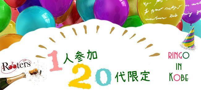 【神戸市内その他の恋活パーティー】Rooters主催 2015年7月19日