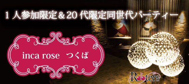 【茨城県その他の恋活パーティー】Rooters主催 2015年7月20日
