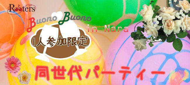 【奈良県その他の恋活パーティー】株式会社Rooters主催 2015年7月22日