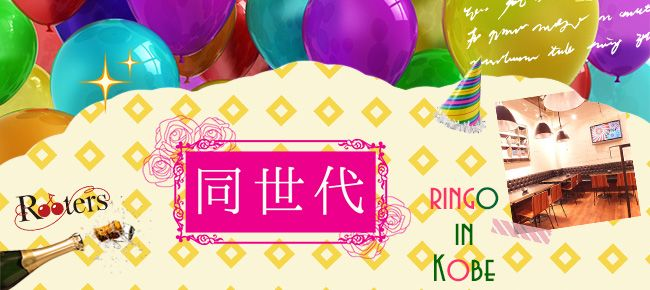 【神戸市内その他の恋活パーティー】Rooters主催 2015年7月23日