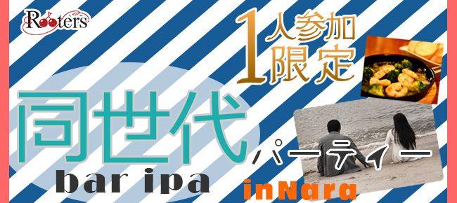 【奈良県その他の恋活パーティー】Rooters主催 2015年7月25日